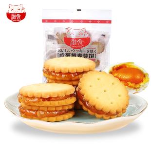 拍4滋食黑糖麦芽夹心饼干