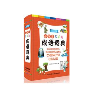 2019新版小學生成語詞典正版