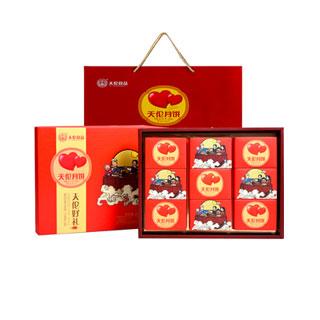 天倫蛋黃月餅禮盒裝