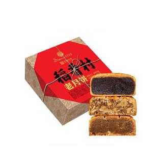 稻香村月餅禮盒8餅