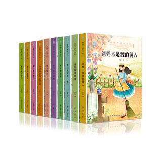 彩圖10冊兒童勵志圖書