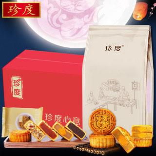中秋月饼简易盒装560g