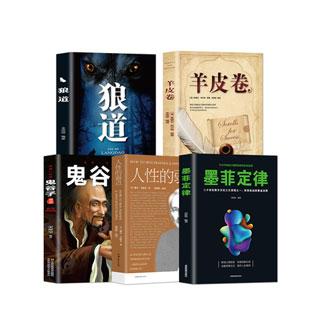 受益一生5本经典畅销书