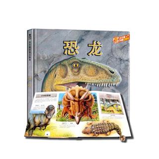 泰普勒趣味科普恐龙立体书