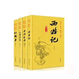 中国四大名著原著4本全套