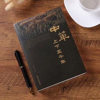 中华上下五千年正版原著