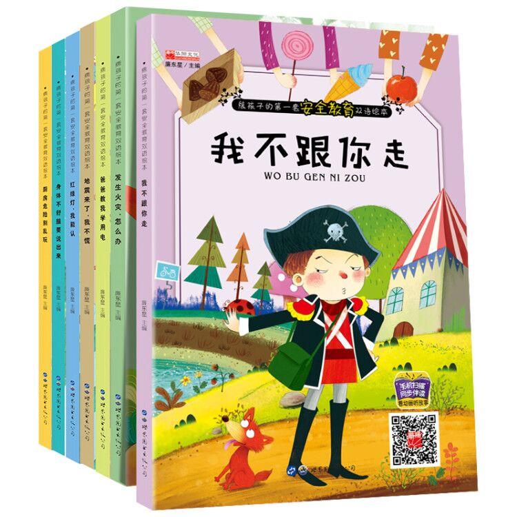 熊孩子安全教育童書8冊