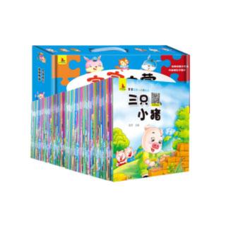 儿童绘本故事书全套120本