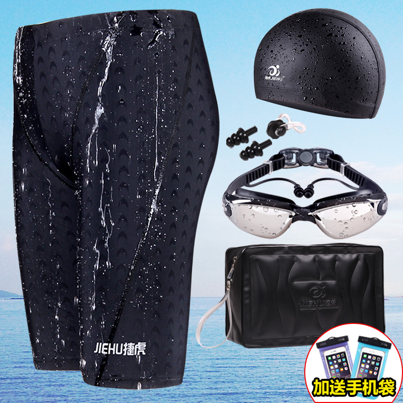 鲨鱼皮速干泳裤泳镜套装