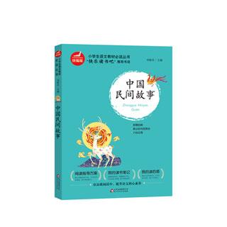 小学语文教材配套阅读3册