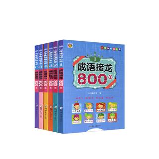 成语接龙书小学生版全6册