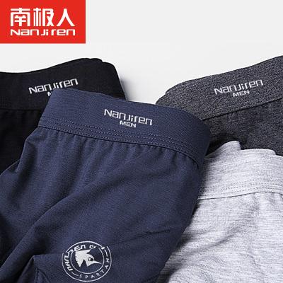 南极人男士内裤5条