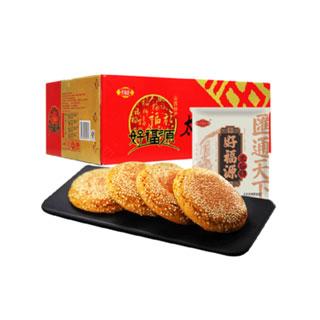 4.2斤好福源太谷餅70g*30個