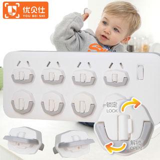 儿童防触电插座保护盖