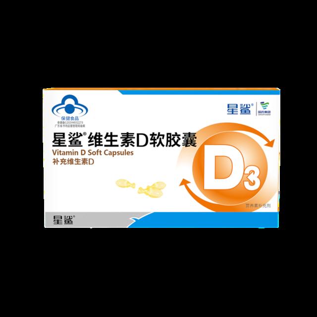 星鲨维生素D软胶囊30粒