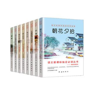 全8册鲁迅中小学生课外书