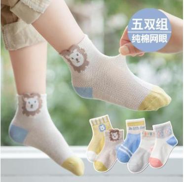 5雙 兒童純棉網眼襪子
