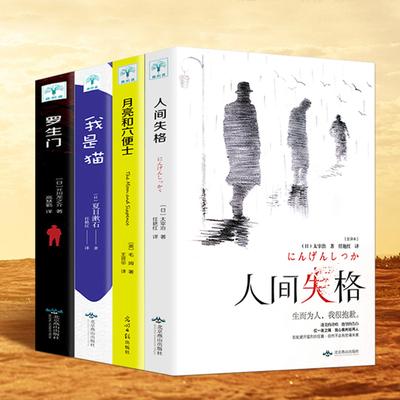 全4本外國文學世界名著