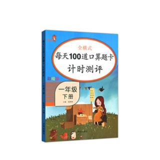 每天100題一年級下冊