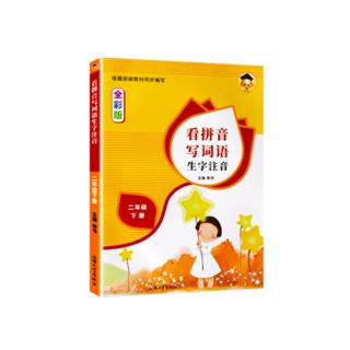 二年級下冊看拼音寫詞語人教版