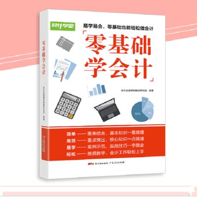 會計學堂零基礎會計自學書籍