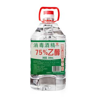 75度酒精消毒液2500ML