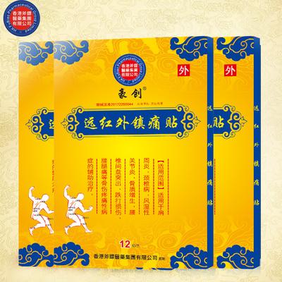 香港斧鏢遠紅外鎮痛膏貼24片