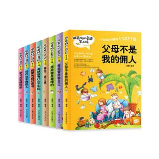 兒童精選全集課外書籍8冊