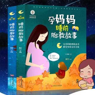 胎教睡前故事書2本