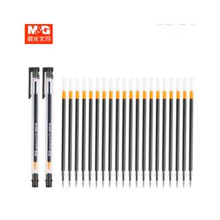 大容量中性笔2支+20笔芯