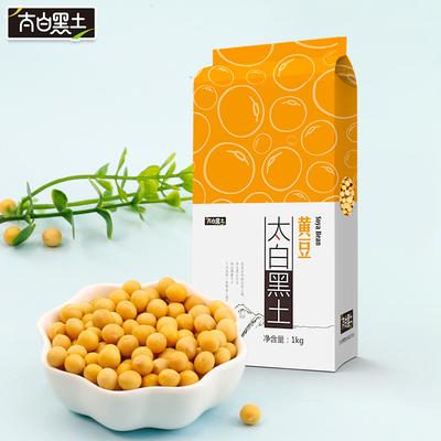 东北新黄豆2斤