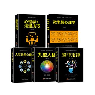 5册受益一生书籍