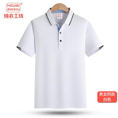 夏季纯棉短袖polo衫定制