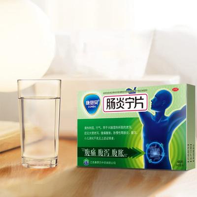 康恩贝肠炎宁片48片急慢性胃肠炎