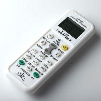 空调遥控器万能通用款格