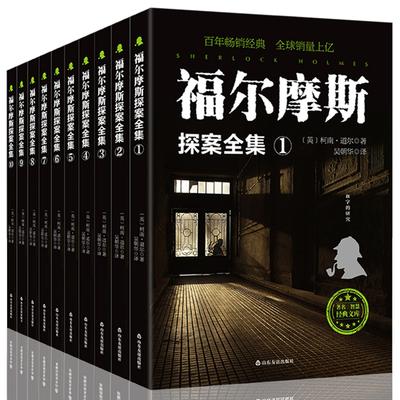 福尔摩斯探案集全集10册