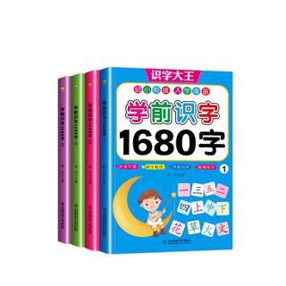 学前1680字全套4册