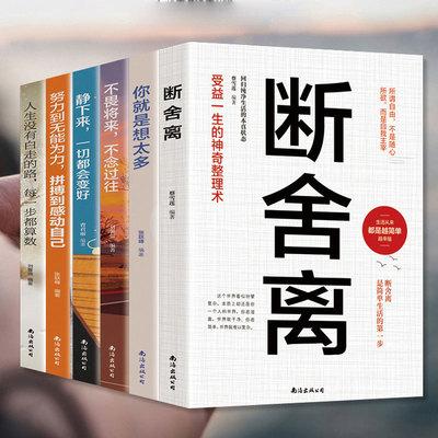 全6册自律法则独立女性励志畅销