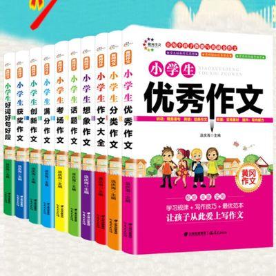 全10册小学生黄冈作文书大全