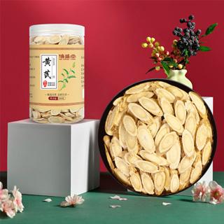 黄芪片250g+黄芪粉250g