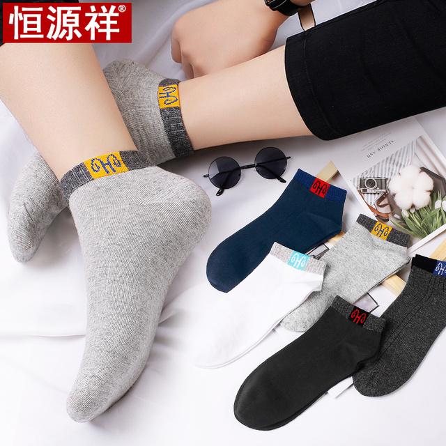 恒源祥襪子6雙