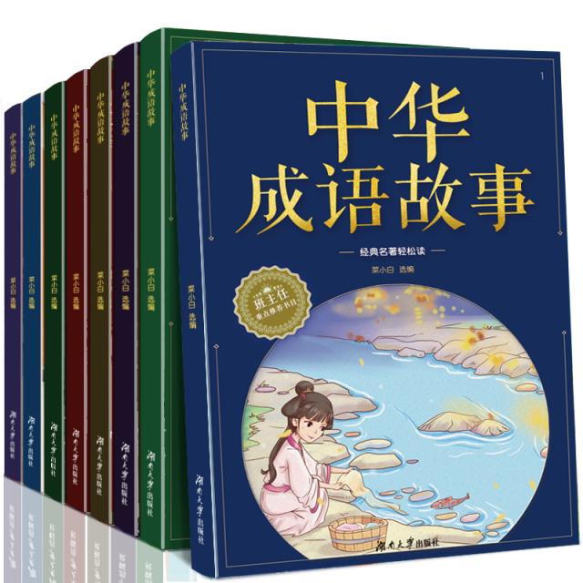 2冊中華成語故事大全