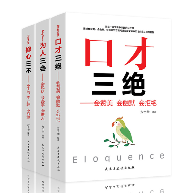 受益一生的3本口才畅销书