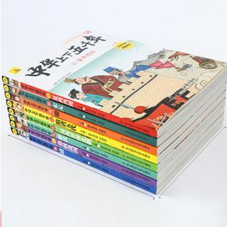 中华上下五千年彩绘版8册