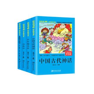 山海经四年级必读书全4册