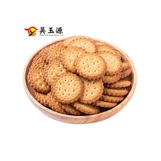日式小圓餅干共500g