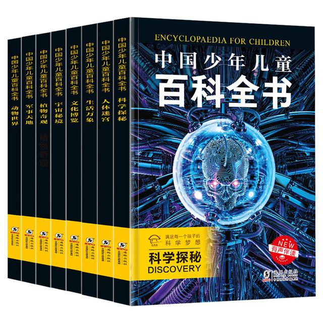 8本国少年儿童百科全书