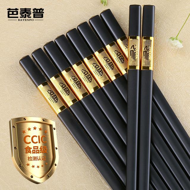 防滑合金筷子10双装