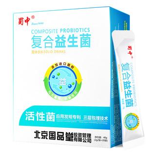益生元乳酸菌冻干粉20条装