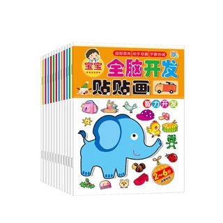 益智儿童专注力贴纸书8册